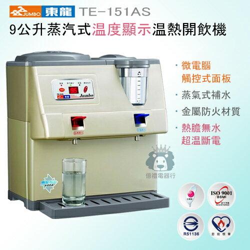 【億禮3C家電館】東龍飲水機TE-151AS.微電腦觸控開關