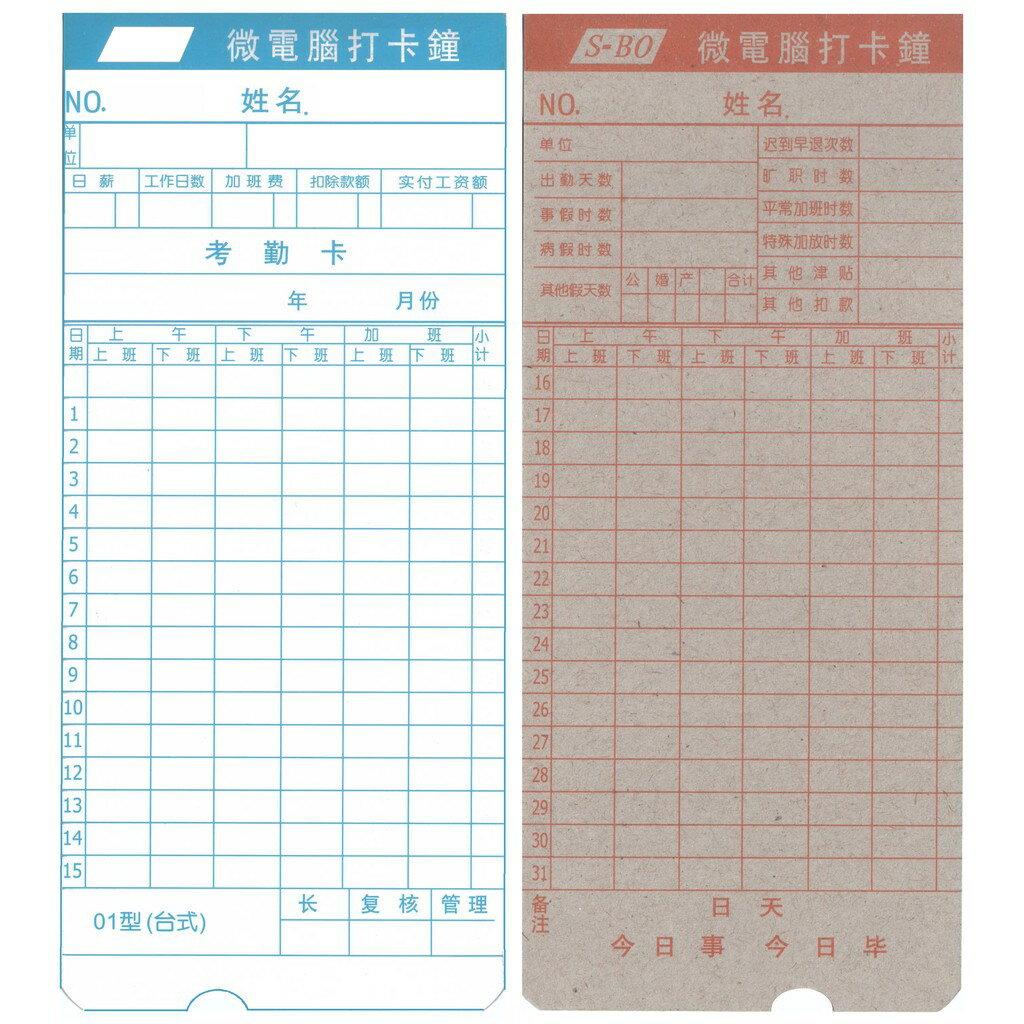 打卡鐘卡片 打卡紙 出勤卡 考勤卡 六欄位 六格 適用 AMANO SANYO JM 卡鐘