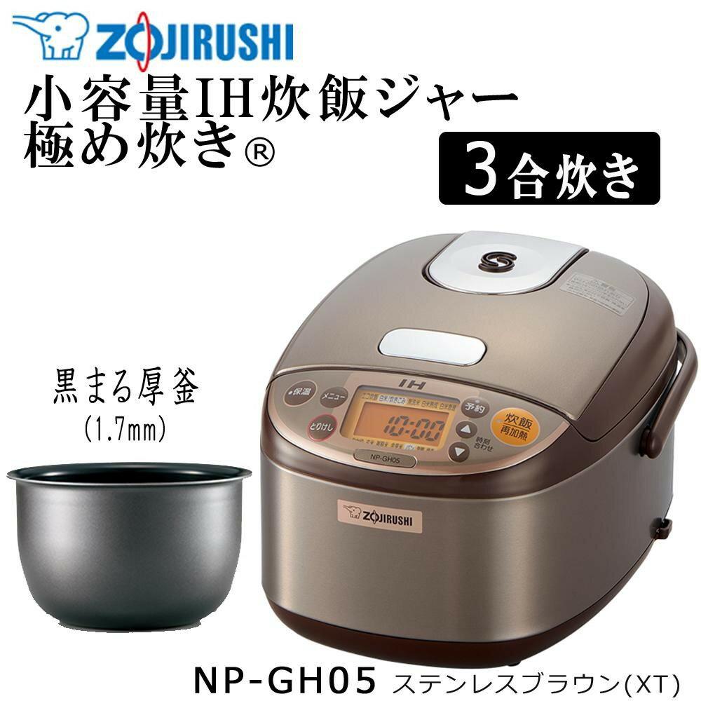 日本象印Zojirushi/小容量IH電鍋/NP-GH05。共1色-日本必買 代購/日本樂天代購(17400*3.7)