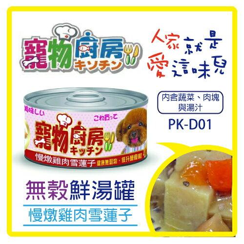 【力奇】寵物廚房無穀鮮湯罐(慢燉雞肉雪蓮子PK-D01)-120g-31元>可超取(C311A01)