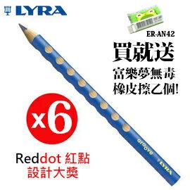 即日起 限量買就送 【德國 LYRA】 Groove 三角洞洞鉛筆 (6入) /組