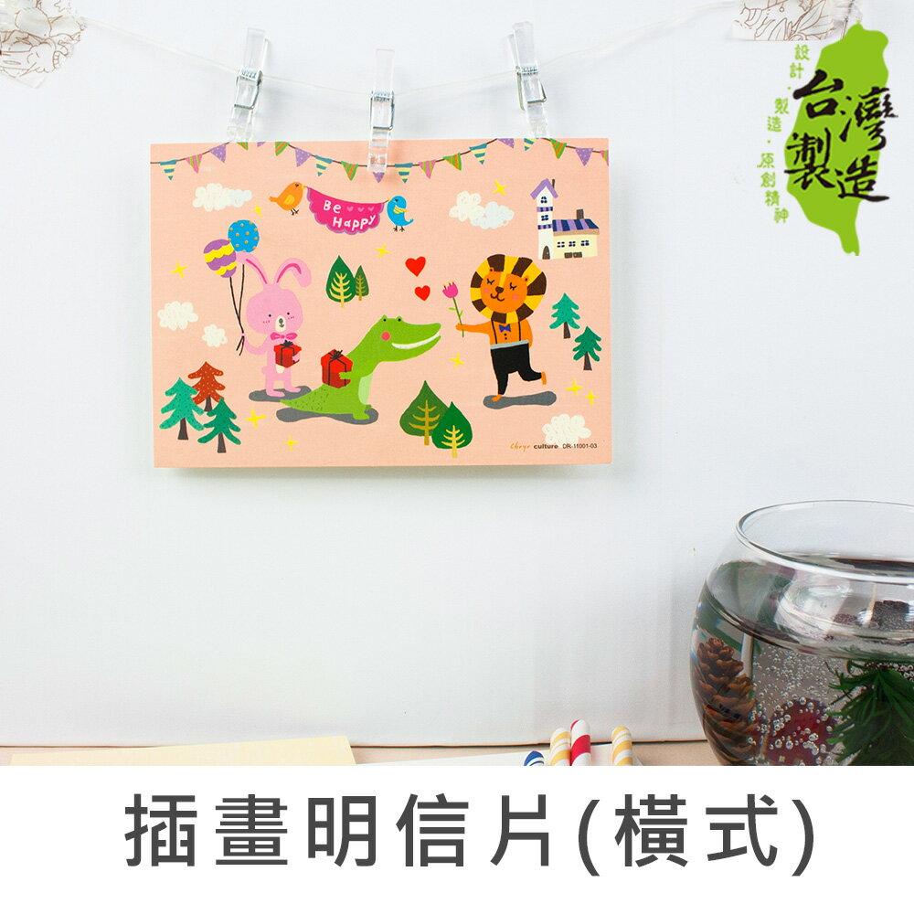 珠友 DR-11001 插畫明信片/祝福卡片/留言卡/賀卡/手繪(橫式)