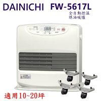 煤油暖爐推薦到[現貨!PG會員領券再折350]  DAINICHI FW-5617L 煤油暖爐電暖器(白色) 媲美 FW-57LET (加贈油槍) + 專用輪子一組就在飛馬高科技推薦煤油暖爐