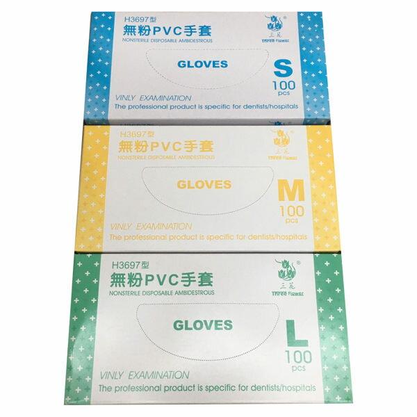 專品藥局 GLOVES 三花牌 無粉PVC手套 S  M  L號 100pcs 三種尺寸