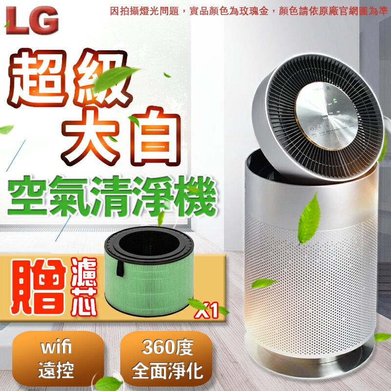 【APP再折600】【加贈原廠濾心*1】 LG PuriCare 360° 空氣清淨機 超級大白單層 (玫瑰金) AS601DPT0