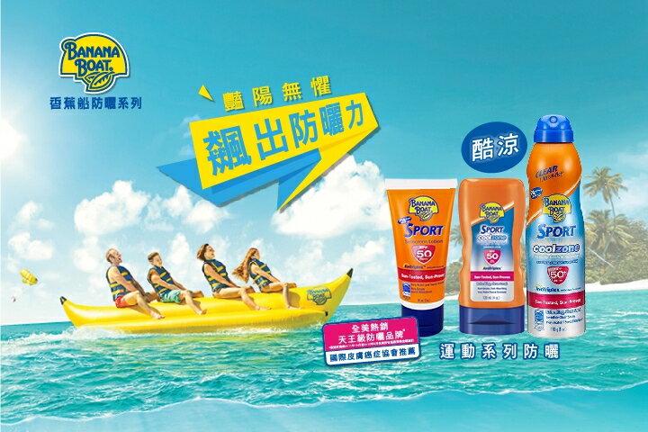 香蕉船淨日清爽防曬噴霧170g+香蕉船運動系列酷涼防曬噴霧SPF50 170ml 【QIDINA】