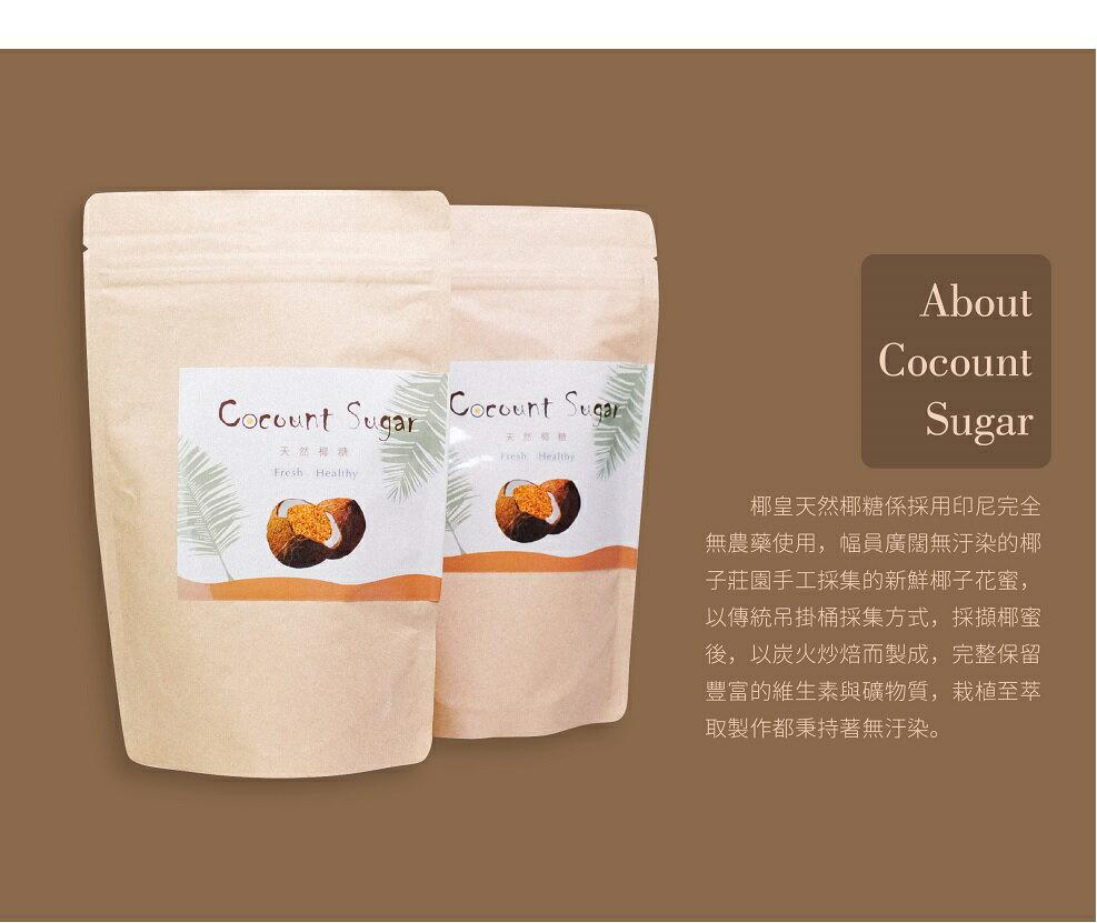 椰皇 純正椰子花蜜糖 椰糖 200g買1送1 共2包 0
