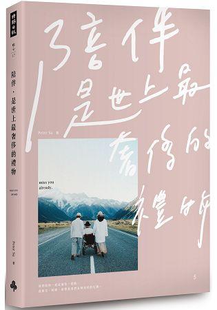 【已絕版】陪伴,是世上最奢侈的禮物【Peter Su限量親筆簽名書+想念時光書籤】 | 拾書所