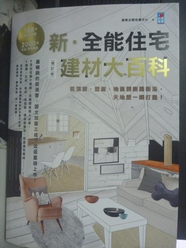 【書寶二手書T1/設計_XGV】新.全能住宅建材大百科增訂版:從頂面、壁面、地面到廚房衛浴