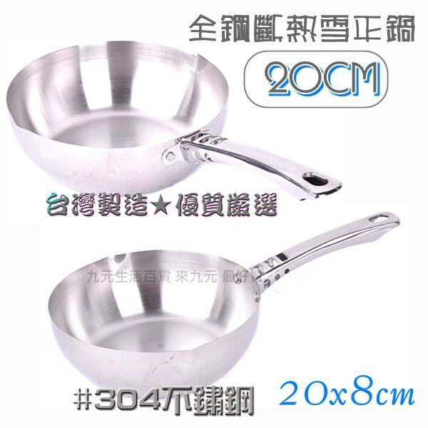 【九元生活百貨】全鋼斷熱雪平鍋/20cm #304不鏽鋼 牛奶鍋 單柄鍋
