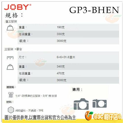 送手機夾 JOBY SLR-ZOOM JB1 GP3 含雲台 章魚腳架 公司貨 GP3-BHEN 單眼 金剛爪 2