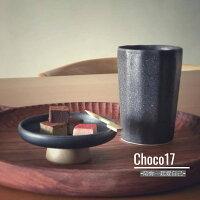情人節巧克力推薦到Choco17_紅韻厚奶茶生巧克力 送禮首選 情人節 下午茶 甜點就在Choco17香榭17巧克力推薦情人節巧克力