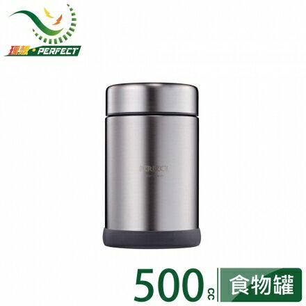 【理想PERFECT】304不鏽鋼經典真空食物罐 500ml 不鏽鋼原色 IKH-71450-2