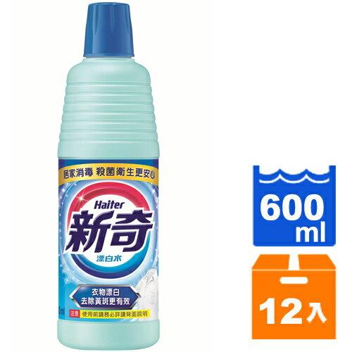 花王 新奇 漂白水 600ml (12入)/箱