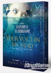 你的聲音在我腦海裡