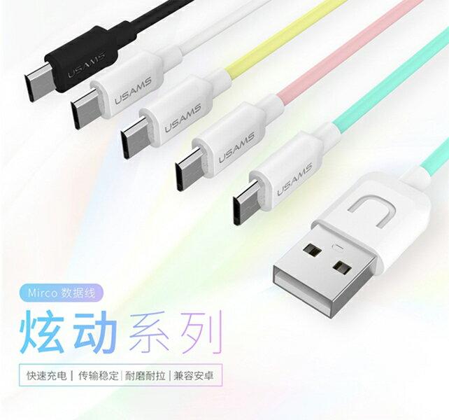 【PCBOX】USAMS 炫動系列 MICRO USB 傳輸線