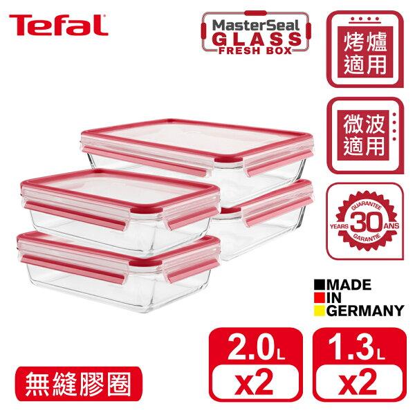Tefal法國特福MasterSeal無縫膠圈3D密封耐熱玻璃保鮮盒超值四件組(1.3Lx2+2.0Lx2)