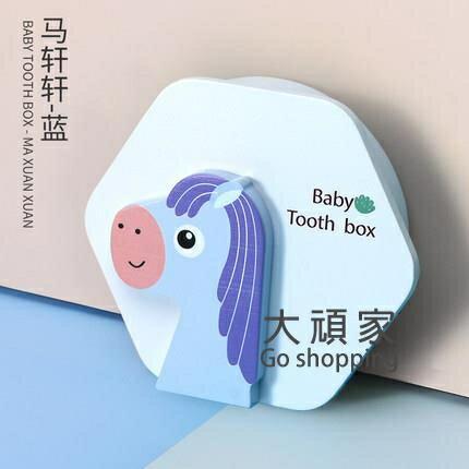 乳牙盒 兒童乳牙紀念盒女孩男孩換牙齒收納盒木製兒童胎髮收藏保存瓶禮物