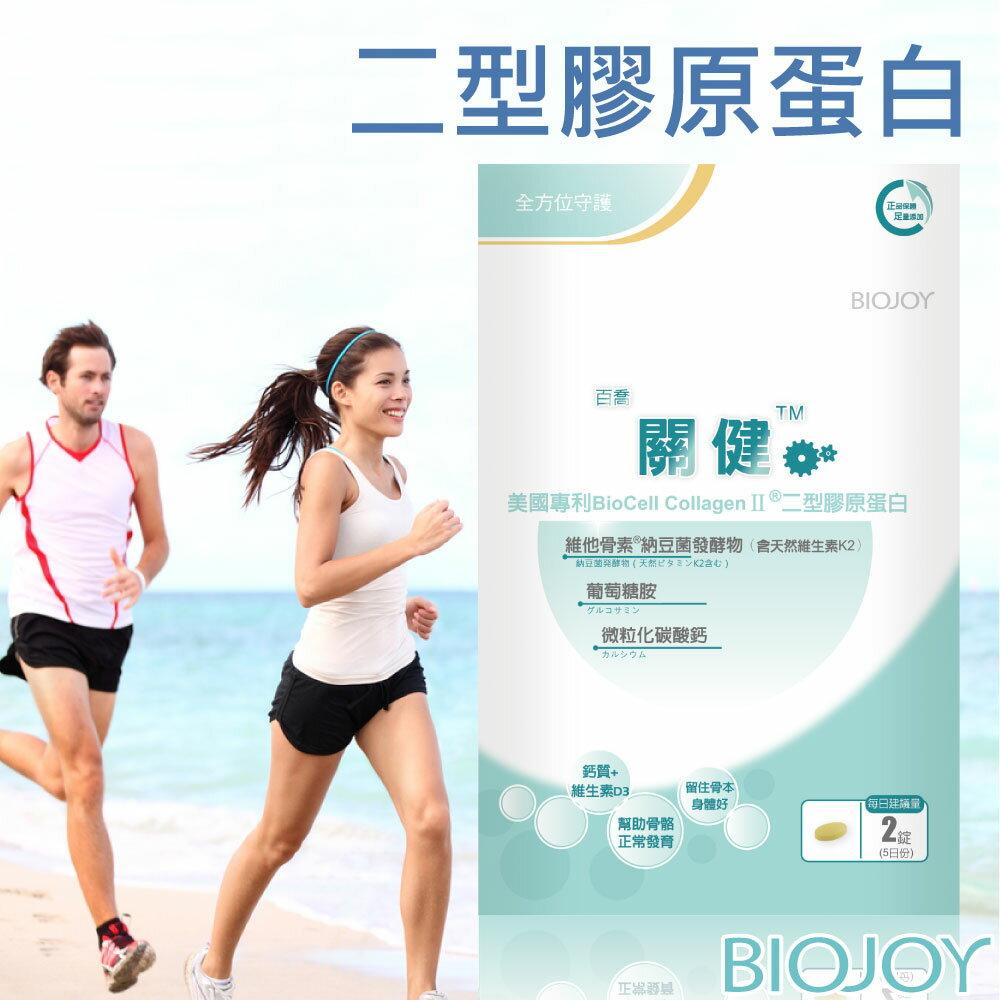 《BioJoy百喬》關健 BioCell 二型膠原複合錠 輕巧包(10錠/包)