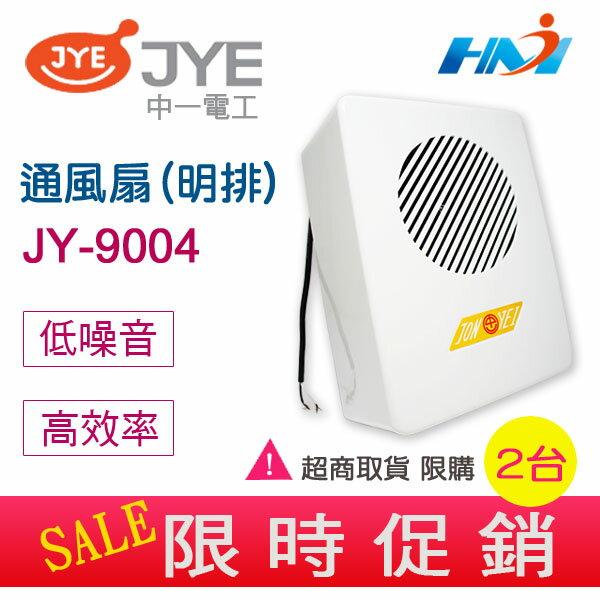《中一電工》浴室通風扇JY-9004(明排) 通風扇/ 浴室排風扇 / 浴室排風機/ 浴室抽風機/ 循環扇 /110V 超商取貨限購2台