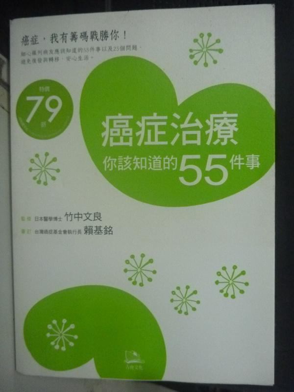 【書寶二手書T2/醫療_HAS】癌症治療你該知道的55件事:避免復發與轉移_竹中文良
