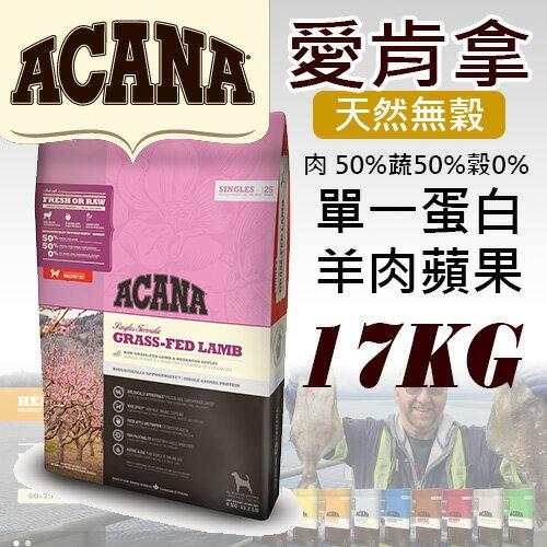 愛肯拿Acana低敏-美膚羊肉蘋果17kg 狗飼料 樂天雙11 - 限時優惠好康折扣