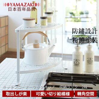 【YAMAZAKI】Kirie典雅雕花雙層轉角架-白/粉★收納架/置物架/居家收納