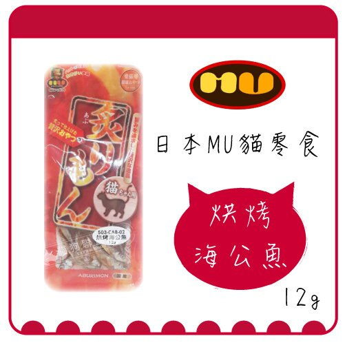 +貓狗樂園+ 日本MU【烘烤海公魚。12g】60元