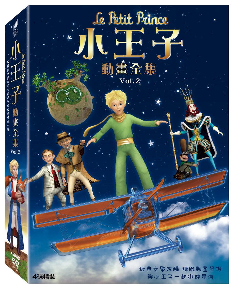 小王子動畫全集 Vol.2 DVD