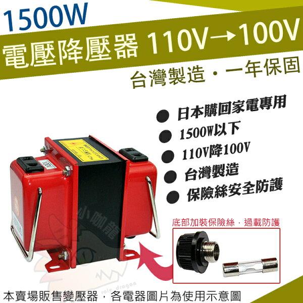 【小咖龍賣場】1500W變壓器降壓器110V降100V日本電器家電咖啡機吸塵器專用變壓器NA98NA99吹風機電鍋可用