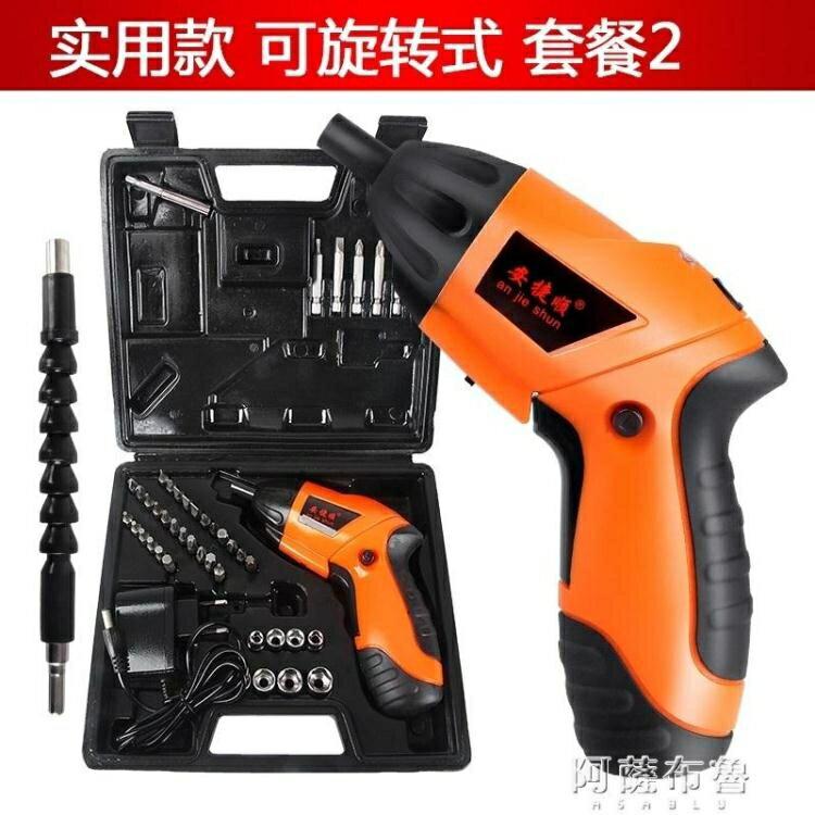 電動螺絲刀 安捷順迷你充電螺絲批旋轉式電動螺絲刀充電式4.8v電動螺絲批組套