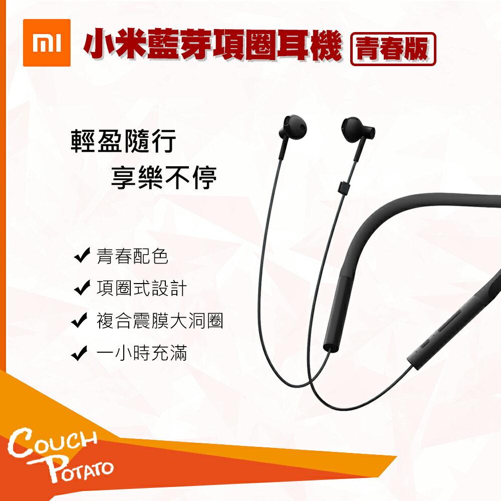 [MI] 小米藍芽項圈耳機 青春版 無線 小米 小米藍牙項圈耳機 藍牙耳機 掛脖式 運動型入耳式 無線耳塞式 重低音頸掛