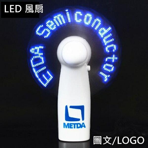 LED廣告扇廣告風扇LOGO風扇LED風扇跑馬燈扇字幕風扇文字風扇迷你扇【塔克】