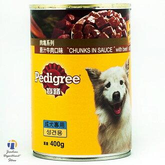 {九聯百貨} 寶路 罐頭 成犬專用 原汁牛肉塊口味 400g