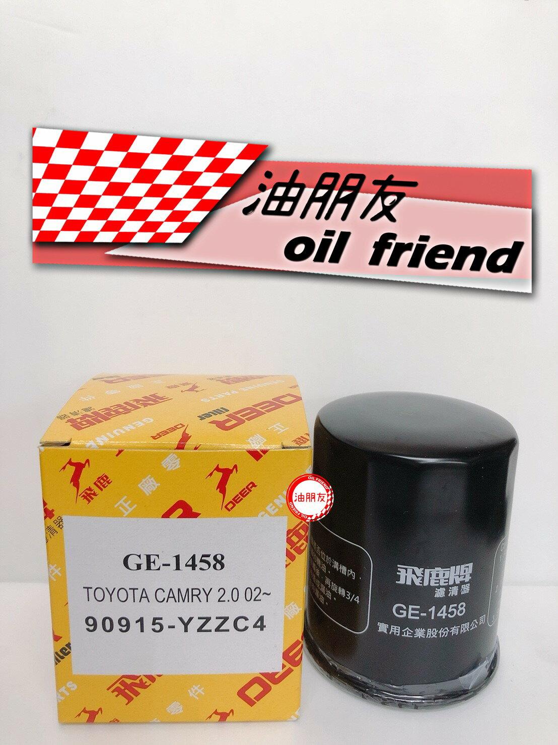 -油朋友-   豐田 TOYOTA CAMRY 2.0 02-06 GE-1458 GE1458 飛鹿 機油芯 機油心