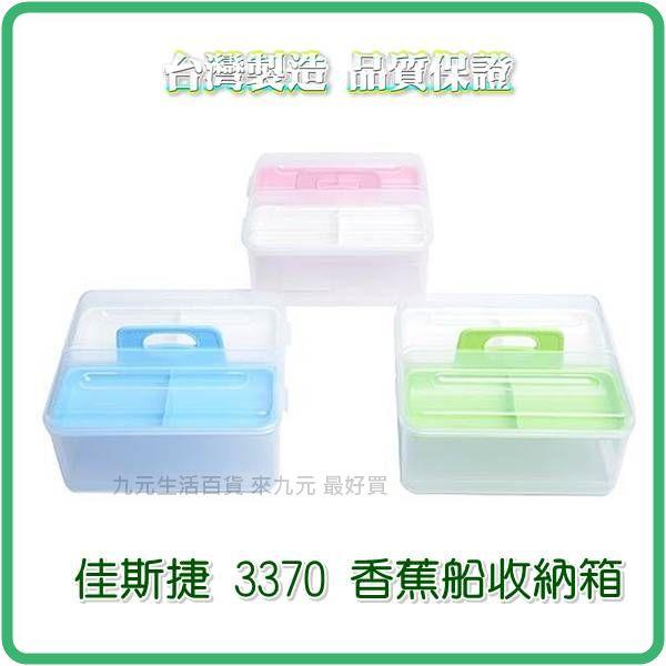 【九元生活百貨】佳斯捷 3370 香蕉船收納箱 置物箱 收納盒