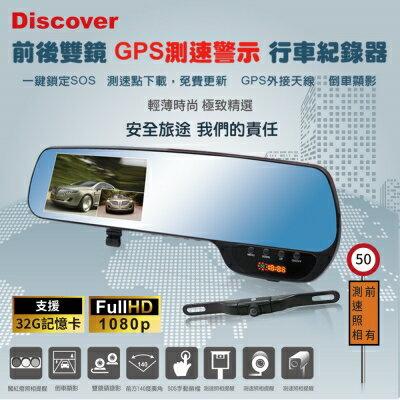 【純米小舖】飛樂Discover前後雙鏡GPS測速警示行車紀錄器 G366