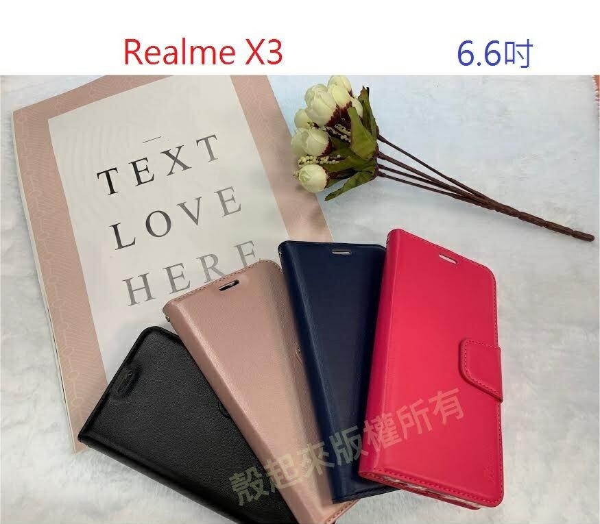 【小仿羊皮】Realme X3 6.6吋 斜立 支架 皮套 側掀 保護套 插卡 手機套