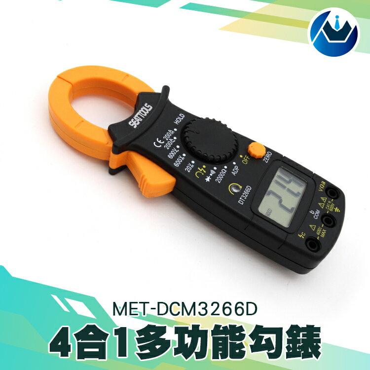 『頭家工具』三用鉤錶 相序錶 交流電流 直流電壓 交流電壓 交直流鉤表MET-DCM3266D