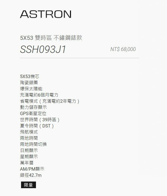 SEIKO-ASTRON/140周年台灣限量30只/GPS衛星定位雙時區太陽能腕錶/42.7mm