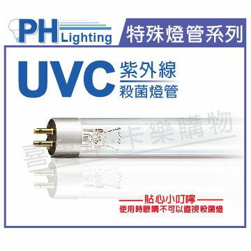PHILIPS飛利浦 T5 TUV 6W UVC 殺菌燈管  PH040002