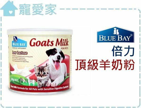 ☆寵愛家☆美國BLUE BAY倍力Goats Milk 頂級羊奶粉180g,獸醫師推薦 .