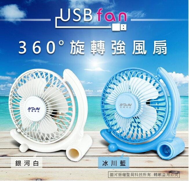 360度旋轉USB強風扇 4吋