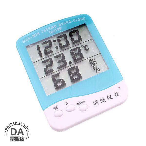 《DA量販店》電子式 室內外 溫度計 溼度計 最高最低室內外溫度濕度記憶 (22-1303)
