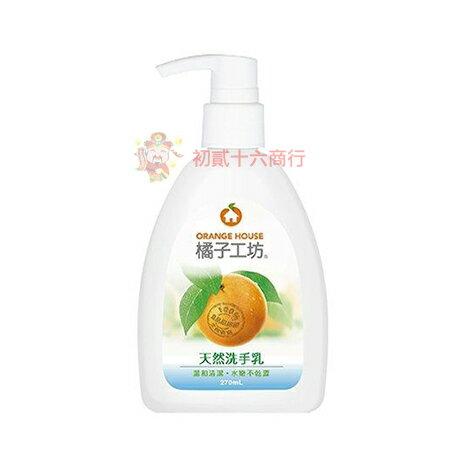 【0216零食會社】橘子工坊-洗手乳270ml