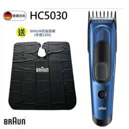 Hair Clipper 理髮器 HC5030