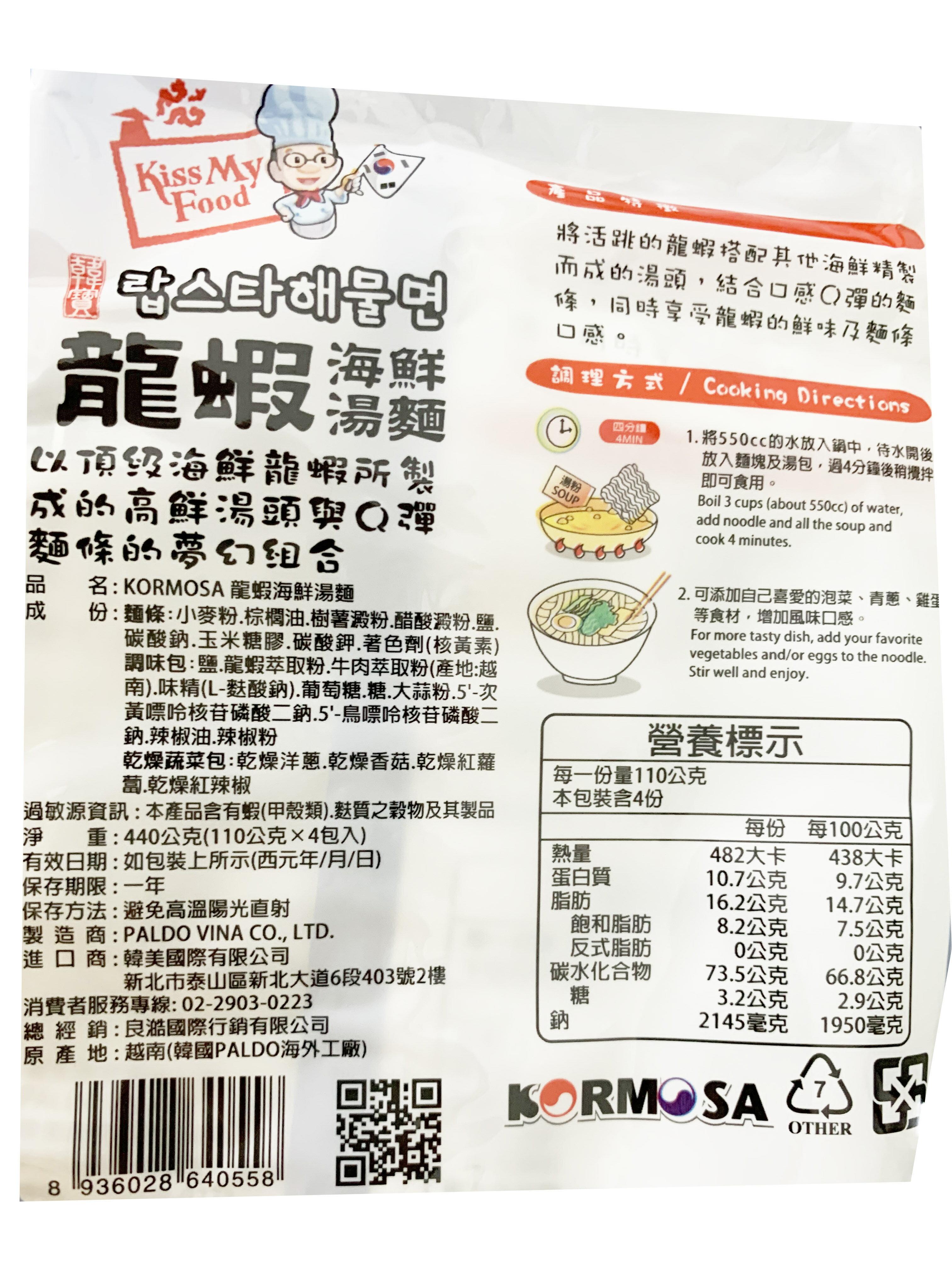 KORMOSA韓國龍蝦海鮮湯面(4包入)
