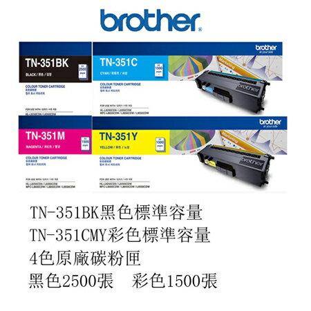 深見廣行科技:brotherTN-351BKCMY原廠黑色+彩色標準容量碳粉匣[共四色]