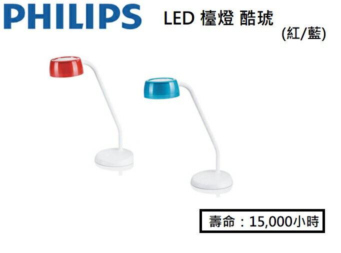 飛利浦/酷琥 LED 檯燈 3.6W 全電壓 紅色/藍色 〖永光照明〗PH-72008%