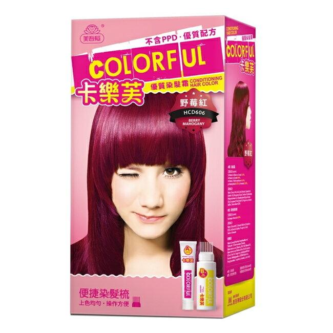 卡樂芙 優質染髮霜 野莓紅 50g*2